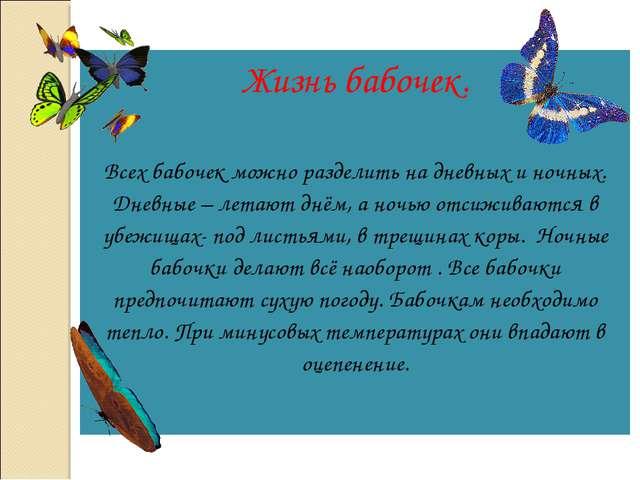 Жизнь бабочек. Всех бабочек можно разделить на дневных и ночных. Дневные – ле...