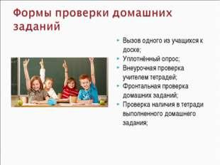 Вызов одного из учащихся к доске; Уплотнённый опрос; Внеурочная проверка учит