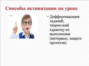 Дифференциация заданий, творческий характер их выполнения (интервью, защита п