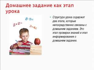 Структура урока содержит два этапа, которые непосредственно связаны с домашни
