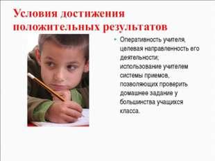 Оперативность учителя, целевая направленность его деятельности; использование