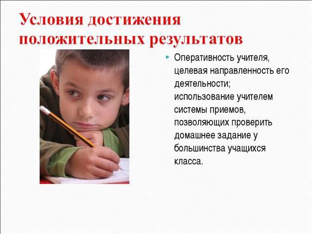 Оперативность учителя, целевая направленность его деятельности; использование...