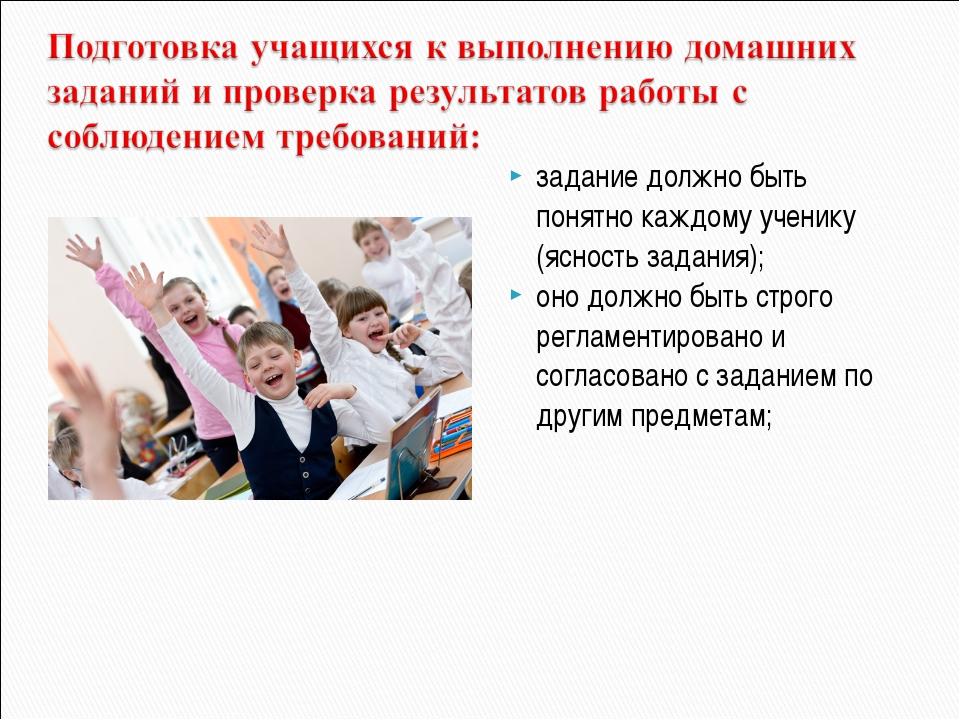 задание должно быть понятно каждому ученику (ясность задания); оно должно быт...