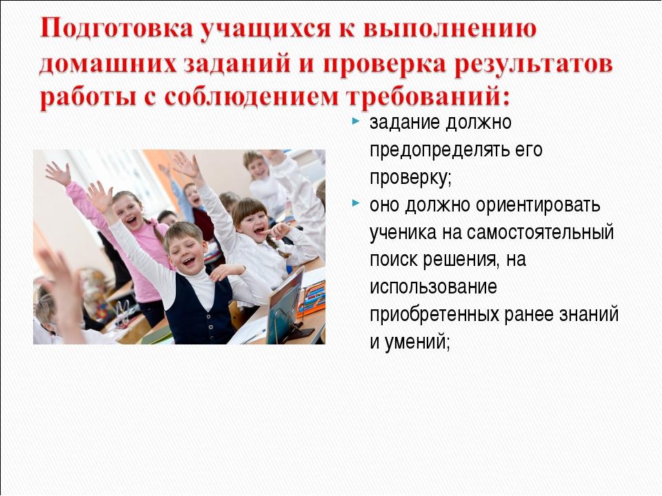 задание должно предопределять его проверку; оно должно ориентировать ученика...