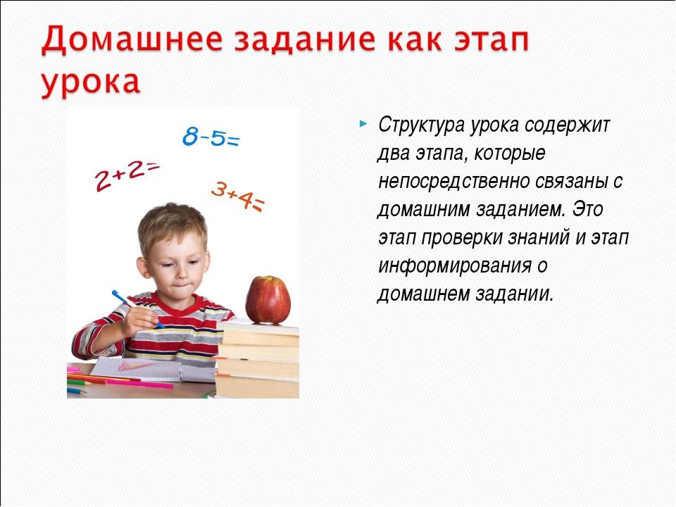 Структура урока содержит два этапа, которые непосредственно связаны с домашни...