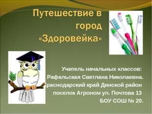 Учитель начальных классов: Рафальская Светлана Николаевна. Краснодарский край