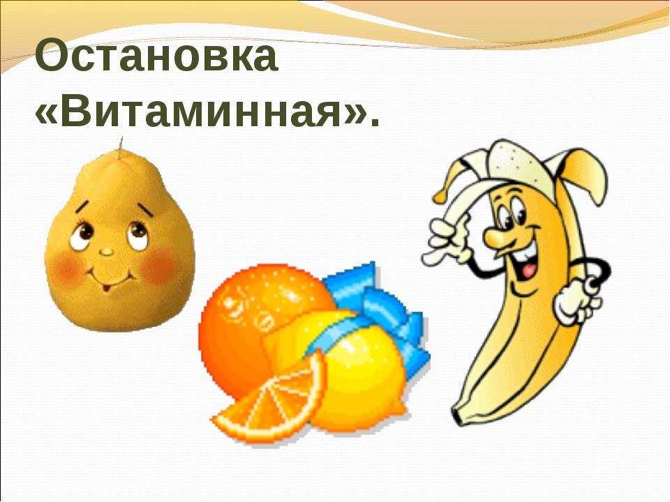 Остановка «Витаминная».