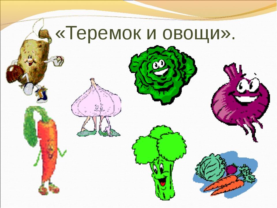 «Теремок и овощи».