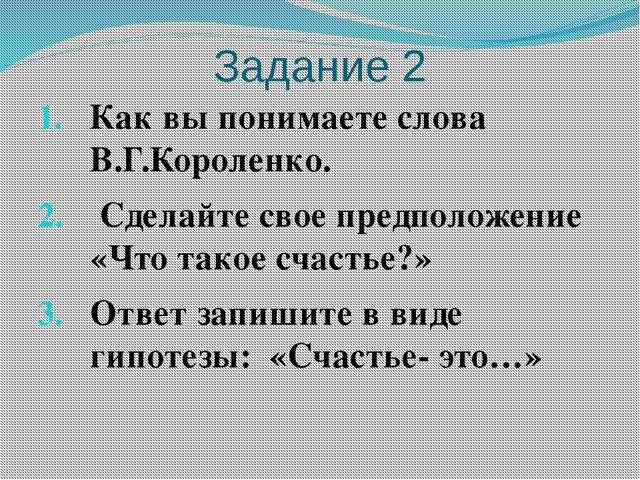 Задание 2 Как вы понимаете слова В.Г.Короленко. Сделайте свое предположение «...