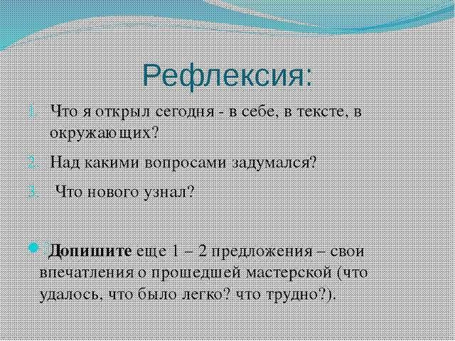 Рефлексия: Что я открыл сегодня - в себе, в тексте, в окружающих? Над какими...