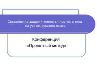 Составление заданий компетентностного типа на уроках русского языка Конференц