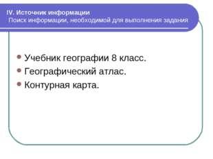 IV. Источник информации Поиск информации, необходимой для выполнения задания