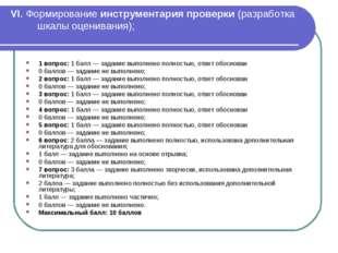 VI. Формирование инструментария проверки (разработка шкалы оценивания); 1 воп