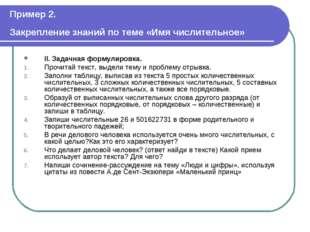 Пример 2. Закрепление знаний по теме «Имя числительное» II. Задачная формулир