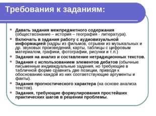 Требования к заданиям: Давать задания межпредметного содержания (обществознан