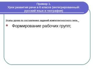 Пример 1. Урок развития речи в 6 классе (интегрированный: русский язык и геог