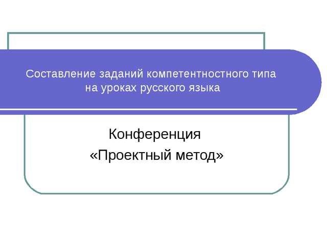 Составление заданий компетентностного типа на уроках русского языка Конференц...