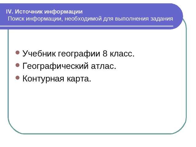 IV. Источник информации Поиск информации, необходимой для выполнения задания...