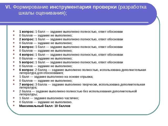 VI. Формирование инструментария проверки (разработка шкалы оценивания); 1 воп...