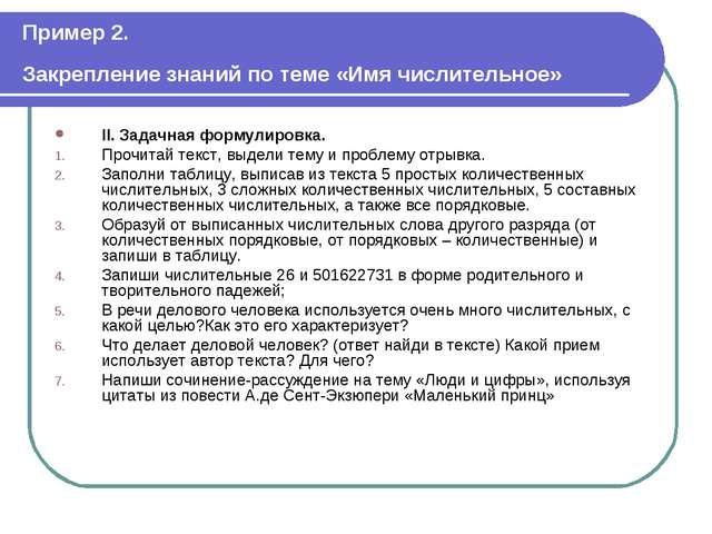Пример 2. Закрепление знаний по теме «Имя числительное» II. Задачная формулир...