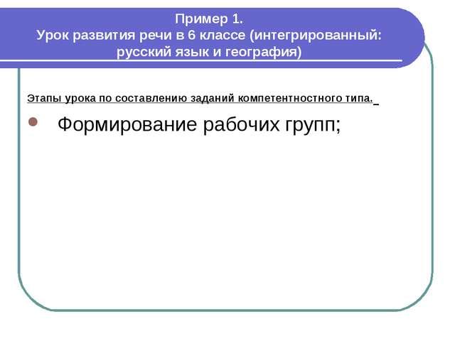 Пример 1. Урок развития речи в 6 классе (интегрированный: русский язык и геог...