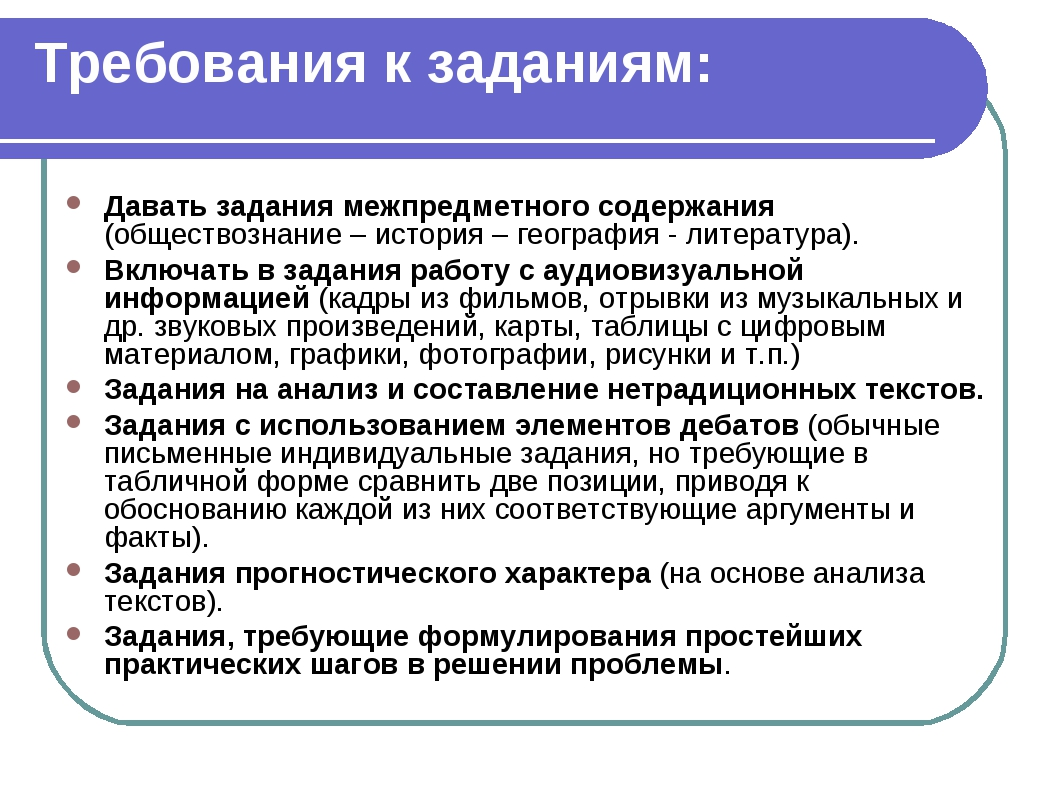 Требования к заданиям: Давать задания межпредметного содержания (обществознан...