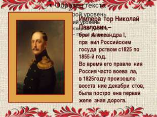 Импера́тор Николай Павлович – брат Александра I, пра́вил Российским госуда́р