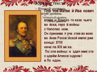 Пла́тов Матве́й Ива́нович – атама́н Донско́го каза́чьего во́йска, геро́й вой