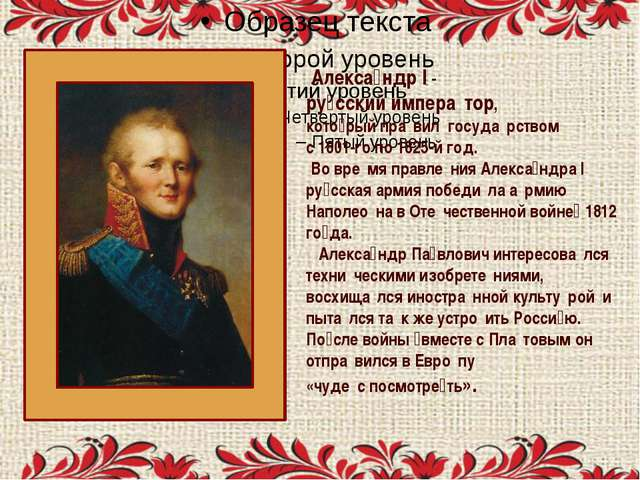 Алекса́ндр I - ру́сский импера́тор, кото́рый пра́вил госуда́рством с 1801-го...