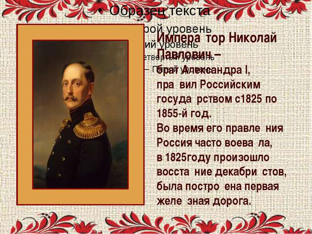 Импера́тор Николай Павлович – брат Александра I, пра́вил Российским госуда́р...