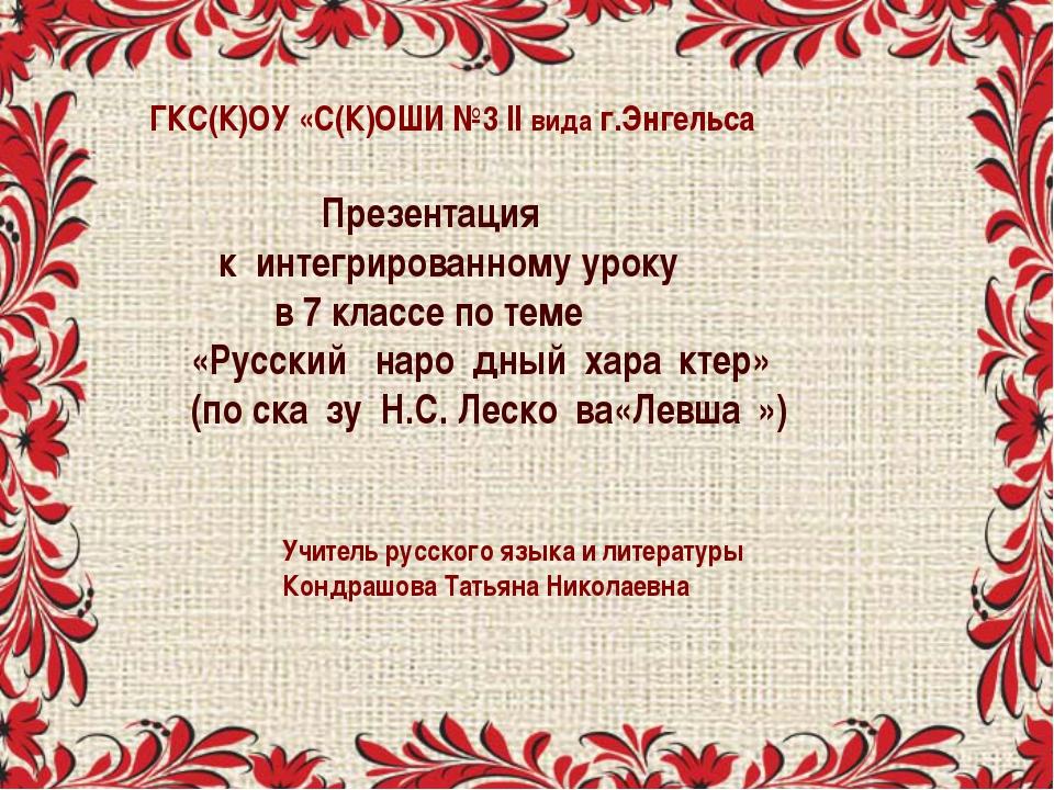 Презентация к интегрированному уроку в 7 классе по теме «Русский наро́дный х...