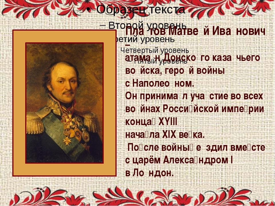 Пла́тов Матве́й Ива́нович – атама́н Донско́го каза́чьего во́йска, геро́й вой...