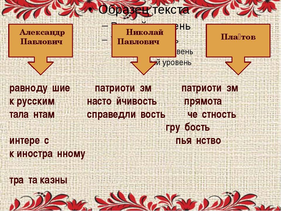 Александр Павлович Николай Павлович Пла́тов равноду́шие патриоти́зм патриоти...