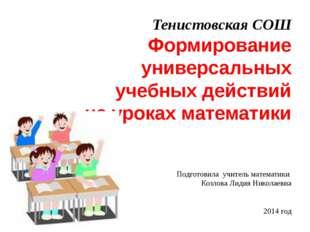 Тенистовская СОШ Формирование универсальных учебных действий на уроках матема