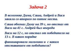 Задача 2 В велогонке Дима, Саша, Андрей и Вася заняли со второго по пятое мес