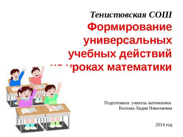 Тенистовская СОШ Формирование универсальных учебных действий на уроках матема...