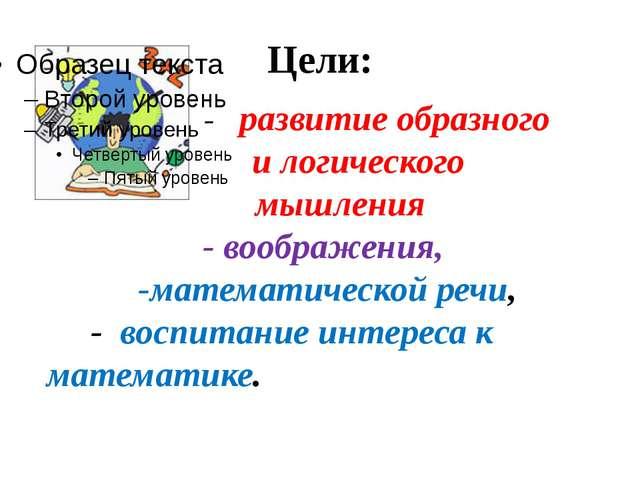 Цели:  -развитие образного и логического мышления - воображения, -ма...