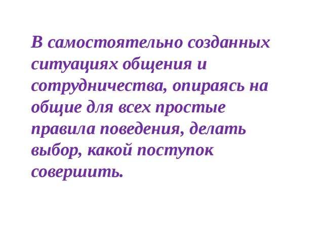 В самостоятельно созданных ситуациях общения и сотрудничества, опираясь на об...