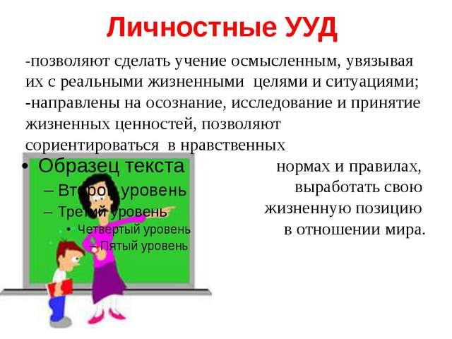 Личностные УУД -позволяют сделать учение осмысленным, увязывая их с реальными...