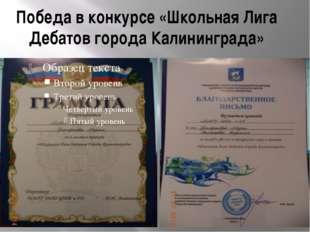 Победа в конкурсе «Школьная Лига Дебатов города Калининграда»