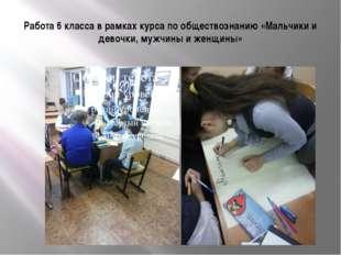 Работа 6 класса в рамках курса по обществознанию «Мальчики и девочки, мужчины