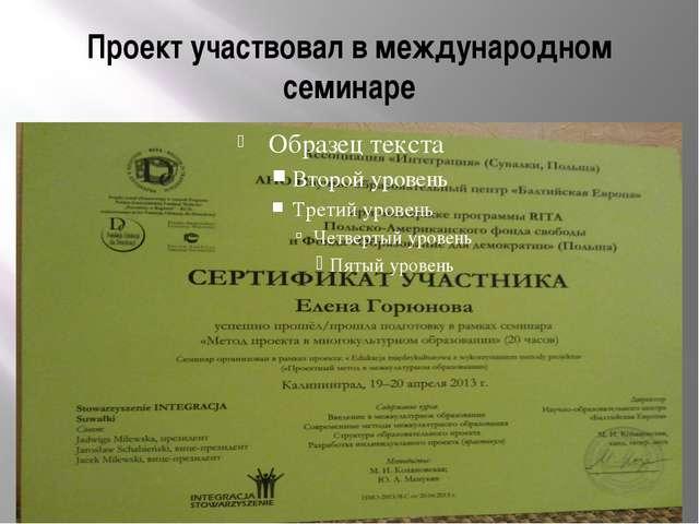 Проект участвовал в международном семинаре