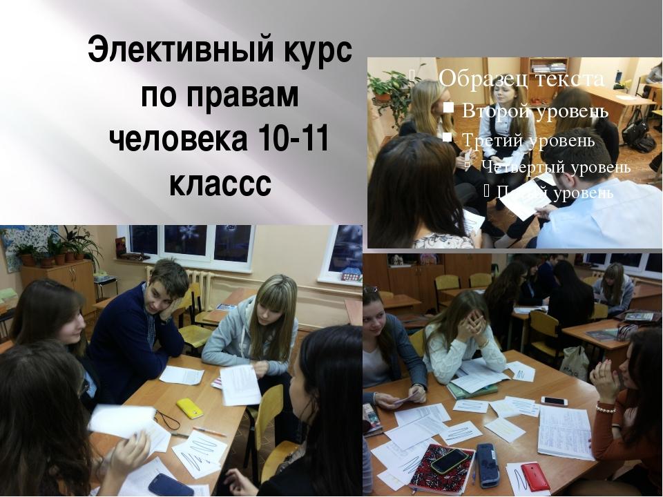 Элективный курс по правам человека 10-11 классс