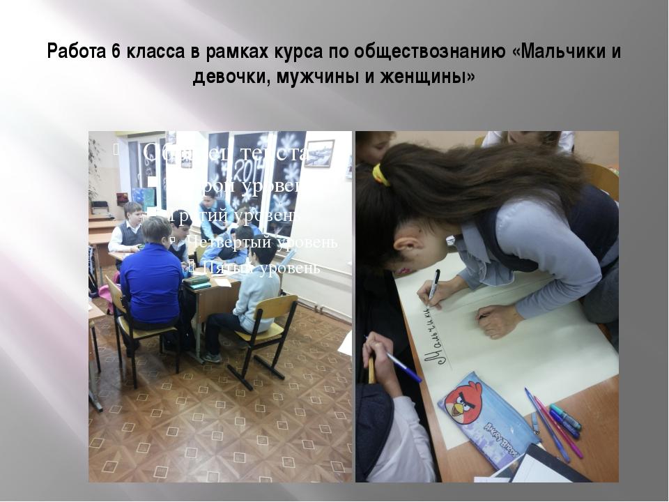 Работа 6 класса в рамках курса по обществознанию «Мальчики и девочки, мужчины...
