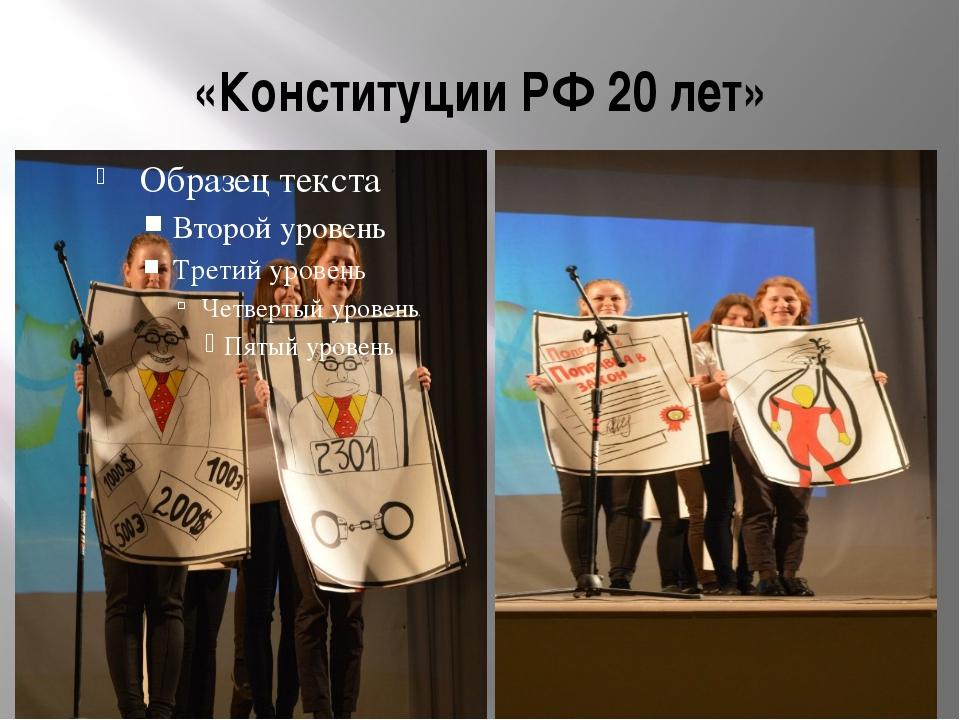 «Конституции РФ 20 лет»