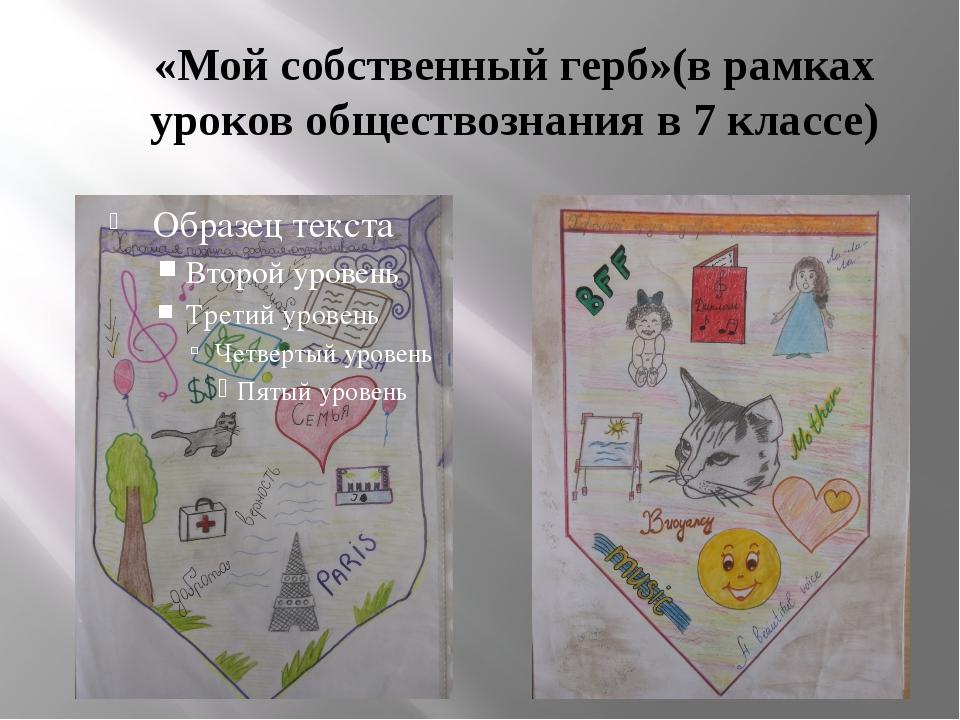 «Мой собственный герб»(в рамках уроков обществознания в 7 классе)