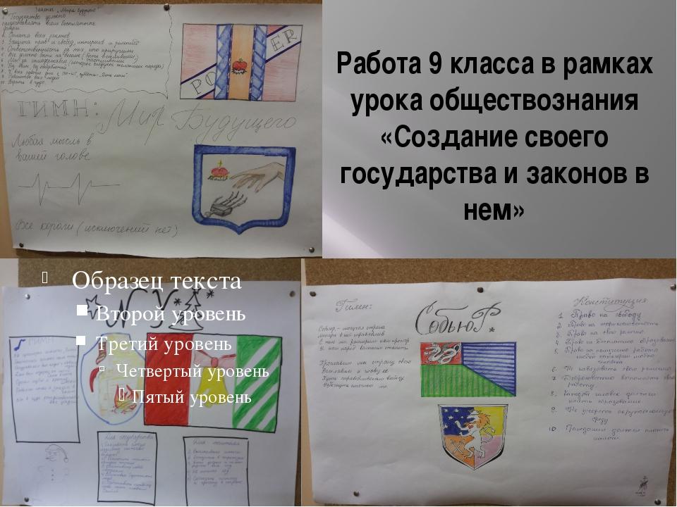 Работа 9 класса в рамках урока обществознания «Создание своего государства и...
