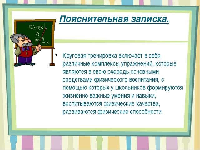 Пояснительная записка. Круговая тренировка включает в себя различные комплек...