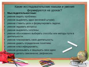 Какие исследовательские навыки и умения формируются на уроках? Мыследеятельно