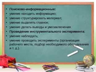 Поисково-информационные: умение находить информацию; умение структурировать м